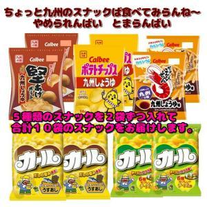 九州の味 スナック詰合せセット カルビーポテトチップス堅あげポテトかっぱえびせん九州しょうゆ明治カールアソート|excel-fukuoka