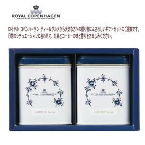 ロイヤル コペンハーゲン ティーバッグセット 紅茶ギフトセット|excel-fukuoka