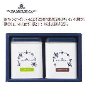 ロイヤル コペンハーゲン 紅茶・コーヒーセット No25|excel-fukuoka
