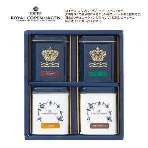 ロイヤル コペンハーゲン 紅茶・コーヒーセット No50|excel-fukuoka