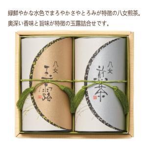 西日本銘茶 八女銘茶詰合せNo30|excel-fukuoka