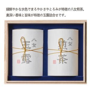 西日本銘茶 八女銘茶詰合せNo50|excel-fukuoka