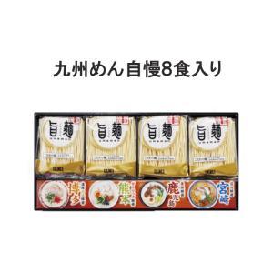 九州めん自慢8食入り ラーメンセット お取り寄せ|excel-fukuoka