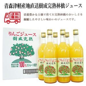 青森津軽産地直送樹成完熟林檎ジュース 青森 お取り寄せ|excel-fukuoka