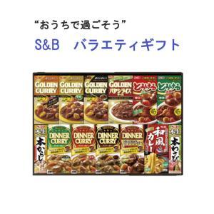 S&B カレー バラエティギフトセット お取り寄せ|excel-fukuoka