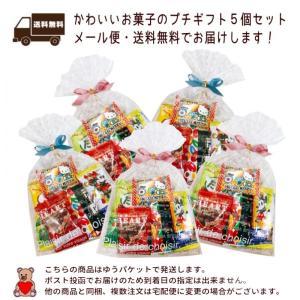 メール便発送・送料無料 チョコレートギフト5個セット|excel-fukuoka