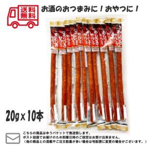 メール便 送料無料 ヤガイ あらびきサラミ 20g×10本|excel-fukuoka
