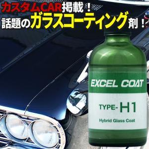 ハイブリッドガラスコーティング剤 TYPE-H1 100ml スポンジ&クロス付き エクセルコート ...