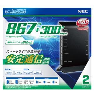 【キャッシュレスで5%還元】NEC製 無線LANルーター Aterm WG1200HP3 PA-WG1200HP3 excellar-plus 02