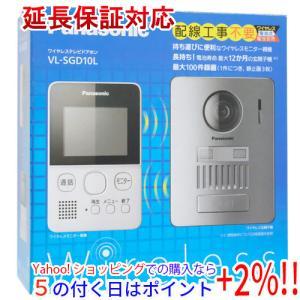 【キャッシュレスで5%還元】Panasonic ワイヤレステレビドアホン VL-SGD10L excellar-plus