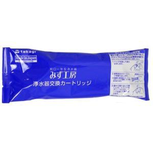 【ゆうパケット発送】タカギ みず工房 浄水器交換カートリッジ JH0003DK