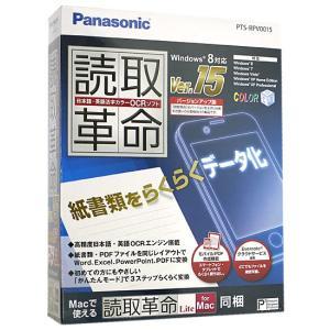 Panasonic 読取革命Ver.15 バージョンアップ版★未開封【ゆうパケット不可】