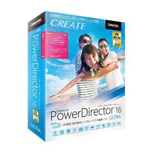 CyberLink PowerDirector 16 Ultra 乗り換え・アップグレード版