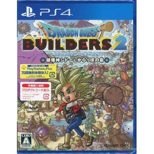 【商品名:】ドラゴンクエストビルダーズ2 破壊神シドーとからっぽの島 早期購入特典付き PS4 / ...