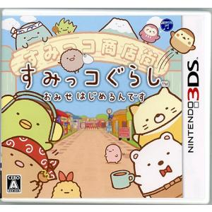 【商品名:】【キャッシュレスで5%還元】【中古】すみっコぐらし おみせはじめるんです 3DS / 【...