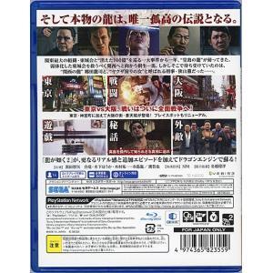 【中古】龍が如く 極2 PS4|excellar-plus|02