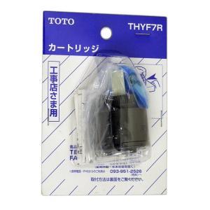 【商品名:】TOTO シングルバルブ部 上げ吐水用 THYF7R / 【商品状態:】新品未使用品 /...