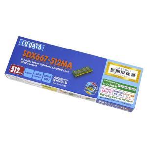 I-O DATA アイ・オー・データ SDX667-512MA SODIMM DDR2 PC2-5300 512MB|excellar