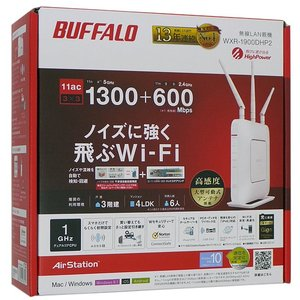 【商品名:】【中古】BUFFALO バッファロー 無線LANルータ WXR-1900DHP2 元箱あ...
