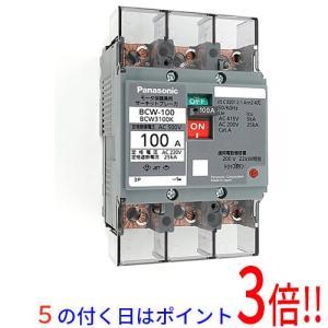 【キャッシュレスで5%還元】Panasonic サーキットブレーカ BCW3100K|excellar