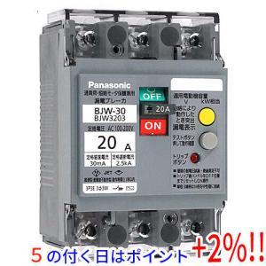 【キャッシュレスで5%還元】Panasonic 漏電ブレーカ BJW3203|excellar