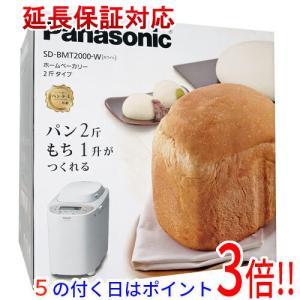 【キャッシュレスで5%還元】Panasonic ホームベーカリー SD-BMT2000-W