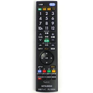 【新品(開封のみ)】 三菱電機 液晶テレビリモコン RL18904|excellar