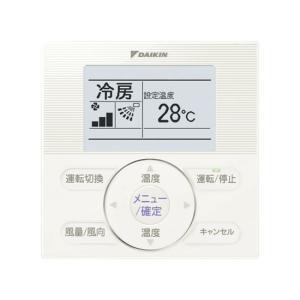 DAIKIN 業務用エアコンリモコン BRC1E9|excellar