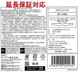 【商品名:】ヤーマン 美顔器 メディリフト EP-14BB / 【商品状態:】新品 / 【検索用キー...