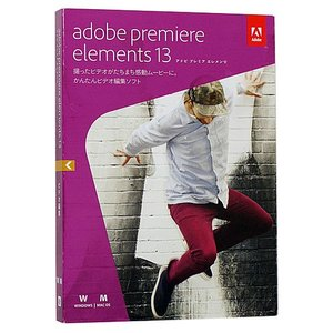 Adobe Premiere Elements 13★製品版★日本語Win&Mac△未開封【訳あり】