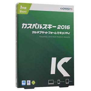 カスペルスキー2016 Multi Platform Security 1年5台版★未開封【ゆうパケット不可】
