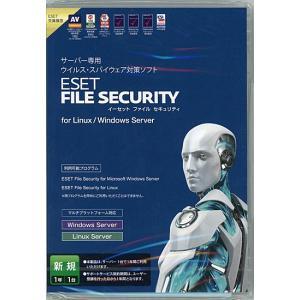 ESET File Security for Linux/Windows Server 新規◆未開封