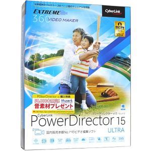 CyberLink PowerDirector 15 Ultra 通常版★特典付き★新品未開封