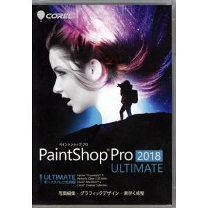 PaintShop Pro 2018 Ultimate|excellar