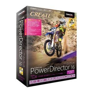 【キャッシュレスで5%還元】CyberLink PowerDirector 16 Ultimate Suite 乗り換え・アップグレード版