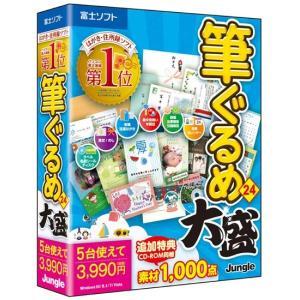 筆ぐるめ 24 大盛 Windows版【キャッシュレス還元と合わせて最大25%還元!】