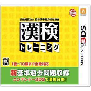 公益財団法人日本漢字能力検定協会 漢検トレーニング 3DS|excellar
