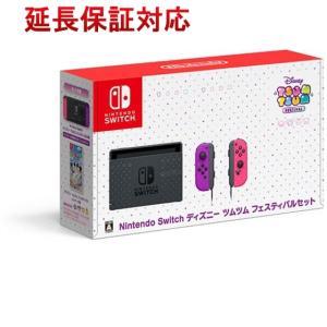 【キャッシュレスで5%還元】任天堂 Nintendo Switch ディズニー ツムツム フェスティ...