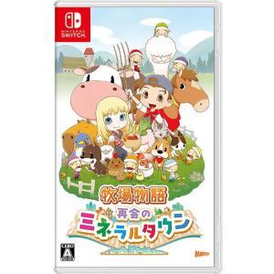 【キャッシュレスで5%還元】牧場物語 再会のミネラルタウン Nintendo Switch