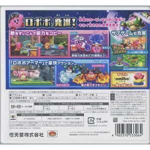 【キャッシュレスで5%還元】【中古】星のカービィ ロボボプラネット 3DS excellar 02