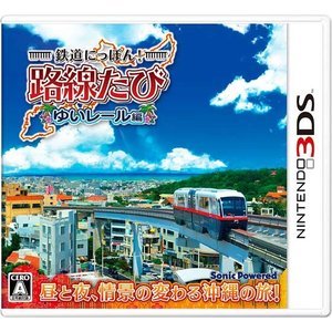 鉄道にっぽん!路線たび ゆいレール編 3DS|excellar