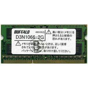 BUFFALO製★D3N1066-2G★S.O.DIMM DDR3 PC3-8500★両面実装【送料180円〜】