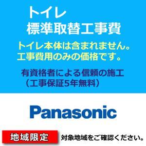 トイレ交換工事費用 トイレ取替 取付 処分費込 Panasonic New アラウーノV アラウーノ...