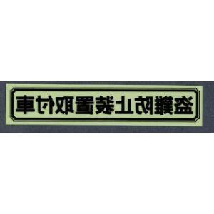 盗難防止 ステッカー  No.2902|excellent