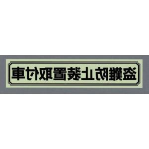 盗難防止 ステッカー  No.2905|excellent