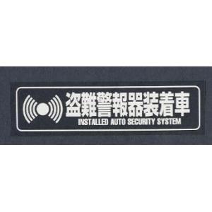 盗難警報器装着車 ステッカー No.3056 |excellent