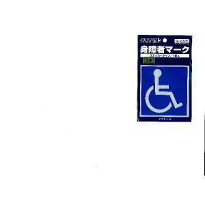 身障者マークステッカー〔反射タイプ〕  SD-12|excellent