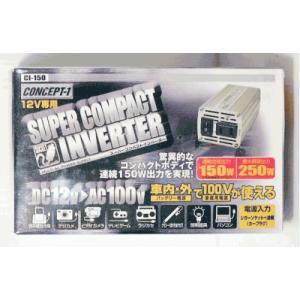 スーパーコンパクト インバーター/DC/ACインバーター   CL-150|excellent