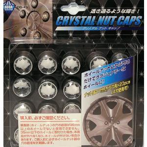 クリスタルナットキャップ (21mm) DS-45|excellent