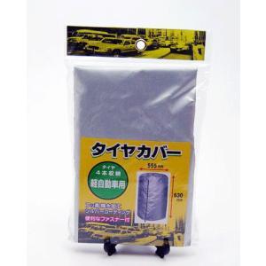 タイヤカバー(軽4用) TC-001|excellent